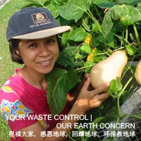 YOUR WASTE CONTROL | OUR EARTH CONCERN